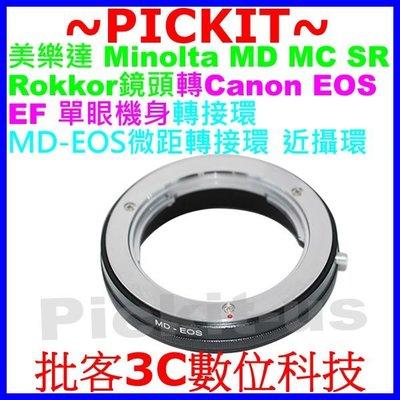 微距近攝環Minolta MD MC SR ROKKOR鏡頭轉佳能Canon EOS EF DSLR單眼單反相機身轉接環