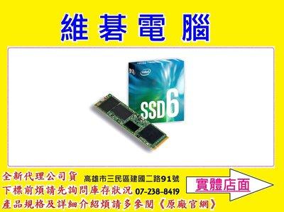 【高雄維碁電腦】Intel SSD 660P 1TB 1T M.2 PCIe 80mm