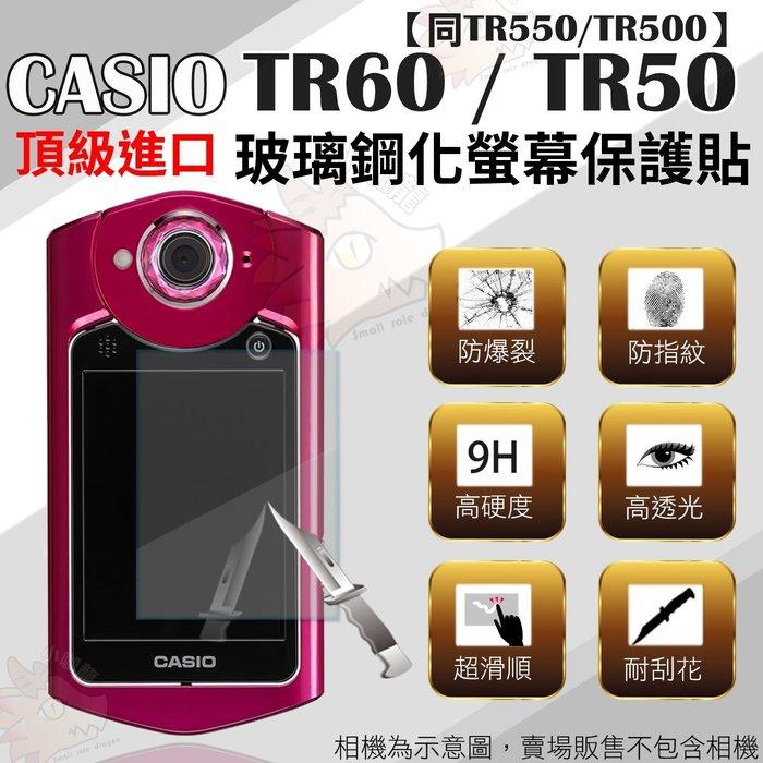 CASIO TR50 / TR500 / 專用鋼化玻璃螢幕保護貼 / 鋼化玻璃膜 / 螢幕玻璃貼 / 奈米鍍膜