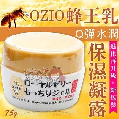 OZIO 蜂王乳Q彈水潤保濕凝露 75g/瓶 ((大女人))