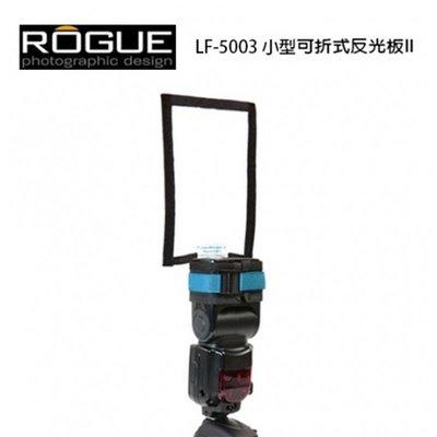 【EC數位】美國 Rogue LF-5003 小型可折式反光板 II 適各牌閃燈 人像攝影 反光板 反射板 閃光燈