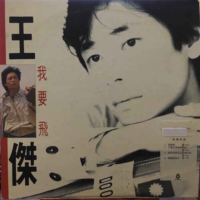 黑膠唱片 王傑 【我要飛】