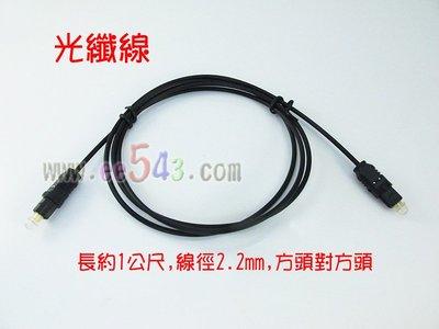 數位光纖線1公尺線徑2.2mm.數位音效線SPDIF電視藍光擴大機Optical TOSLINK筆電音效卡