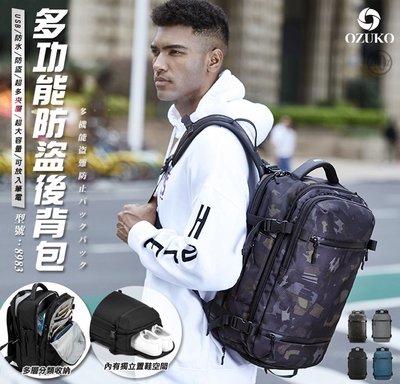 8983最新款 20吋後背包  OZUKO多功能防盜後背包  大容量 防水 防盜 有17吋可選  全4色 現貨