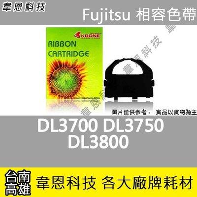 【韋恩科技-台南-含稅】Fujitsu 富士通 相容色帶 DL3750、DL3700、DL3800
