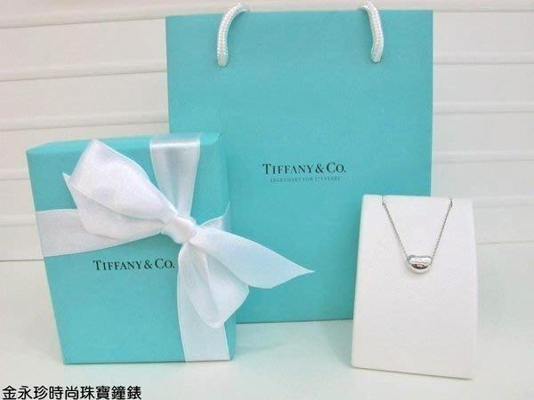 金永珍珠寶鐘錶* Tiffany & Co Tiffany 經典項鍊 相思豆(S) 情人節 生日禮物*