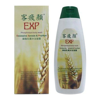客疲顏EXP磷脂乳霜沐浴凝露(Enriched-lotion soap) 500ml