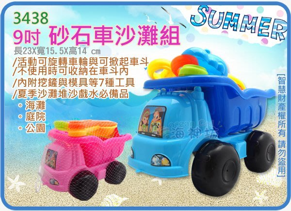 =海神坊=3438 砂石車沙灘組 9吋 兒童玩具 沙灘車 汽車 戲水 玩沙 海邊 海灘 8pcs 30入1700元免運