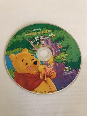 小熊維尼與蜜蜂樹/互動美語故事