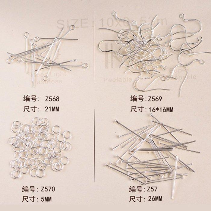 雜貨小鋪 合金藏銀針9字針T字針開口環耳鉤DIY手工配件做耳釘墜配件材料