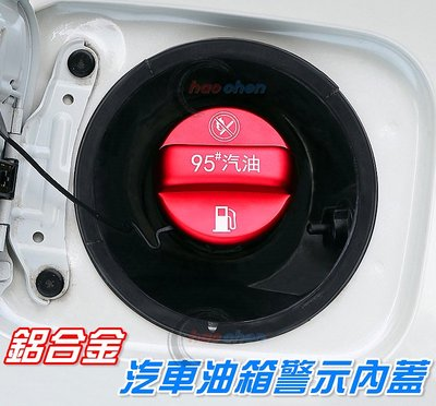TOYOTA豐田 鋁合金 95、98 汽油 油箱內蓋 油箱蓋 19年 RAV4 5代 ALTIS 12代【CA296D】