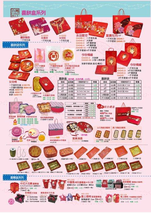 喜餅盒系列、喜餅袋系列、造型盒、喜糖盒系列、八吋禮盒組、六吋禮盒組、五吋禮盒組、豆塔盒禮盒組、彩色紙絲