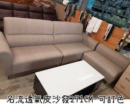 【DH】商品貨號 552商品名稱《貴氣》L型271CM皮沙發(圖一)附抱枕.台灣製.可訂做.可選顏色.主要地區免運費