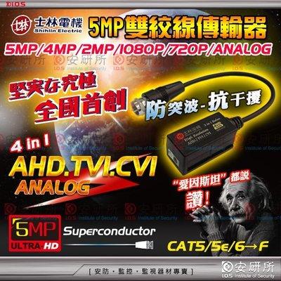 安研所 士林電機 AHD TVI 雙絞線 F 傳輸器 適720P 1080P 4MP 5MP DVR 監視器 鏡頭 含稅