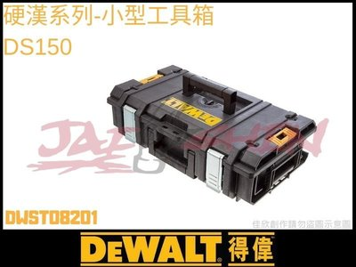 【桃園戀】含發票 DEWALT 得偉 硬漢系列小型工具箱 DWST08201 防塵防水耐腐蝕可堆疊收納 DS150 桃園市