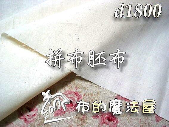 【布的魔法屋】d1800-拼布用無膠胚布(拼布胚布,適鄉村娃娃,拼布作品用.拼布胚布襯,拼布教室專用拼布布襯,無膠布襯)