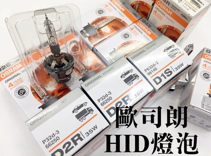 大高雄阿勇的店 德製OSRAM燈泡歐司朗HID燈管 D1S D2S D2R D3S D4S D4R 另有D8S 保固四年