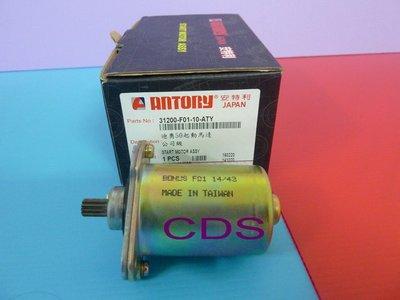 CDS 安特利 公司級 起動馬達 三陽 DIO /迪迪 /新達可達-50 專用 (強化耐用度) 保固一年