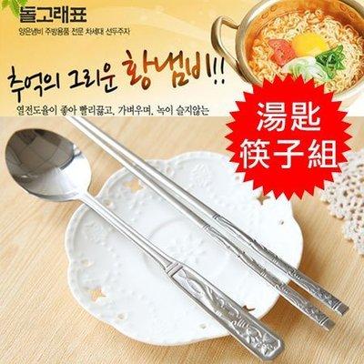 非吃不可【N100522】韓國 湯匙筷子組 (一組入) 不鏽鋼 扁筷子 長柄湯匙 匙筷組