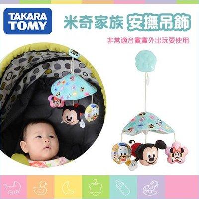 ✿蟲寶寶✿【日本TAKARA TOMY】外出好幫手 安撫娃娃 迪士尼 米奇家族 安撫吊飾