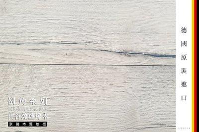京峻木地板FLOOR-超耐磨木地板/強化木地板 倒角系列 山谷煙燻橡木