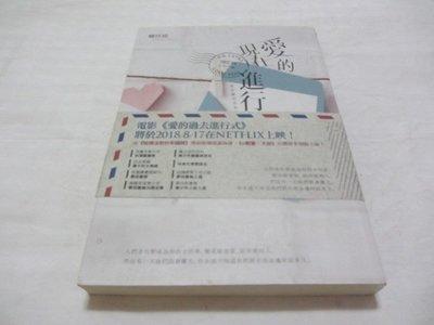 忻芯小棧   愛的現在進行式(致珍藏的你系列二)》ISBN:9571077232│尖端│韓珍妮(ㄌ114袋)