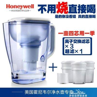 濾水器可直飲水壺一壺四芯家用凈水器除菌去垢濾水壺 最低價促銷