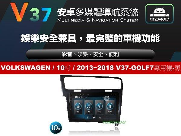 通豪汽車音響 JHY V37系列 VOLKSWAGEN / 10吋 / 2013~2018 GOLF7專用機-黑