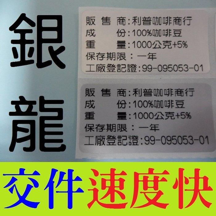 4020銀龍300張250元台南高雄印貼紙工商貼紙廣告貼紙姓名貼紙TTP-345條碼機貼紙機標籤一維條碼貼紙檢驗QC貼紙