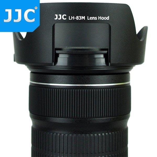 EW-83M 遮光罩 24-105 STM for 佳能  鏡頭遮光罩卡口反裝 77mm 相機遮光罩