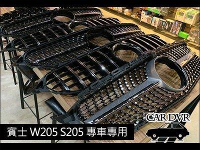 賓士 W205 S205 專車專用 滿天星 GT 水箱罩