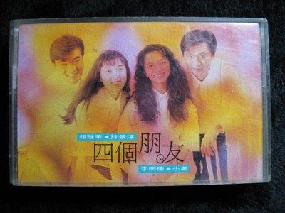 趙詠華 許景淳 李明德 小黑 - 四個朋友 - 1992年全美唱片 原版錄音帶附歌詞 - 81元起標