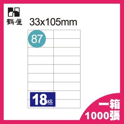 【勁媽媽】18格 鶴屋 B33105 A4 三用電腦標籤 1箱1000張 貼紙 噴墨 列印 影印 雷射 辦公事務用品
