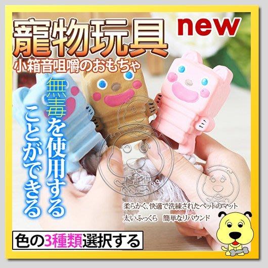 【幸福培菓寵物】Petstyle》小方塊發聲麻繩啃咬玩具12.5cm  特價99元