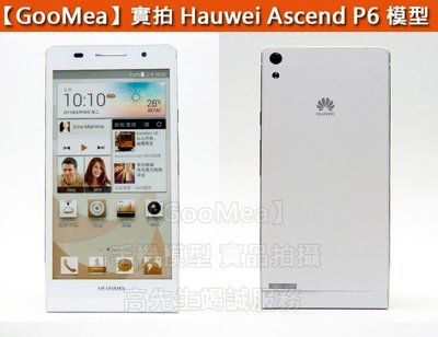 【GooMea】實拍 華為 HUAWEI Ascend P6 P6S 原廠 模型機 Demo Dummy 樣品機 包膜機