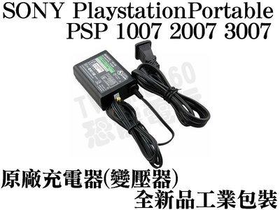 SONY PSP 1007 2007 3007 全新原廠 充電器 變壓器(裸裝)【台中恐龍電玩】