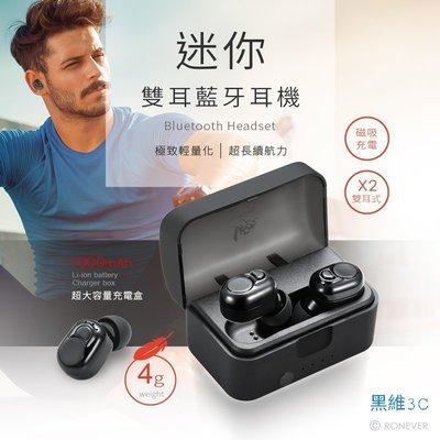 最新款 RONEVER MOE264 迷你雙耳藍芽耳機 向聯小米藍牙耳機iPhone原廠airpods三星airdots