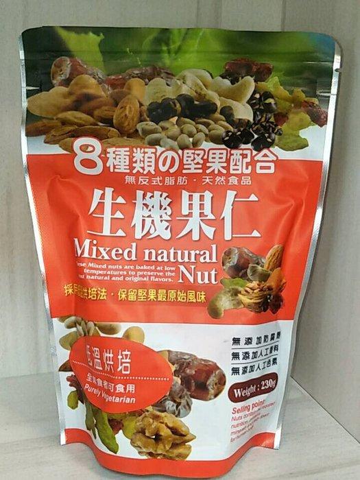 【喜樂之地】綠源寶 生機果仁 8種綜合堅果