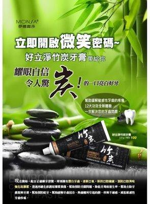 宜宜舖?好立淨竹炭牙膏Bamboo Charcoal Toothpast