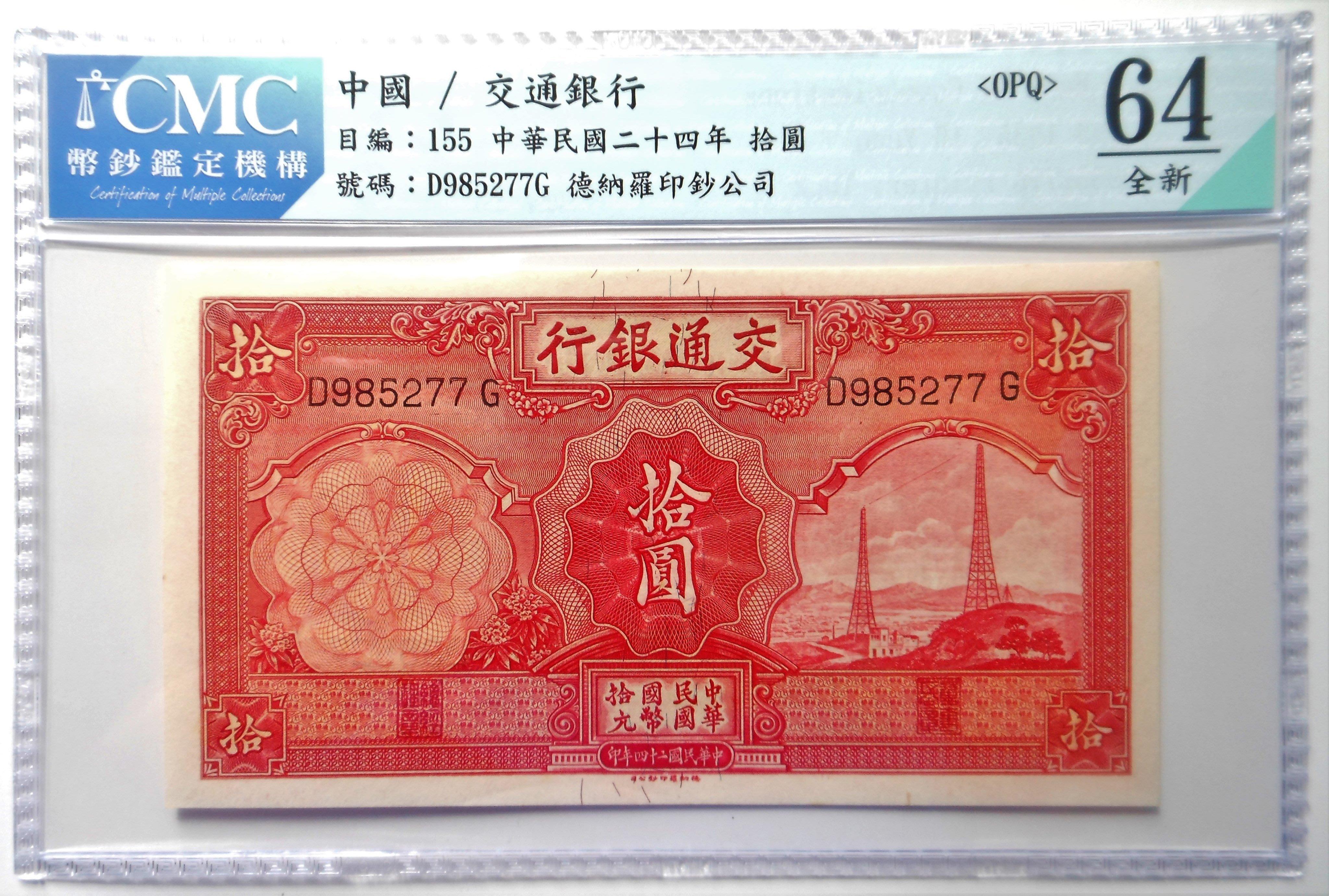 CMC鑑定 64OPQ (全新) 24年 交通銀行 紅色 拾圓~非PMG