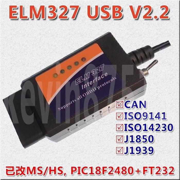 最新版 ELM327 V2.2 OBD2 汽車診斷 USB Ford Focus Kuga