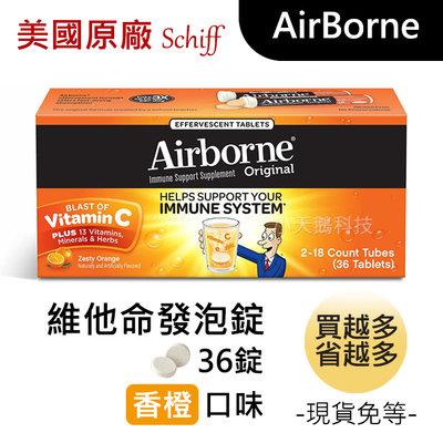 【現貨王】Airborne 發泡錠 香橙口味 36錠一盒 美國Schiff 益節 紫錐菊 橘子 維他命 草莓