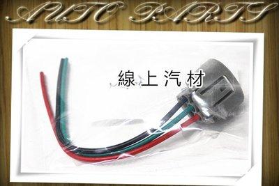 線上汽材 副廠 考耳接頭/考耳插頭 FORTIS 2.0 07-/GRUNDER 2.4 05-/ZINGER 2.4