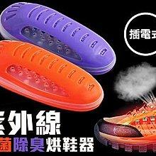 【台灣現貨】梅雨季必備  紫外線除菌除臭除濕烘鞋器  歡迎大量團購