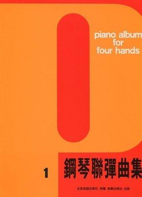 【599免運費】鋼琴聯彈曲集【1】Piano album for four hands  美樂出版社 ML-MP313