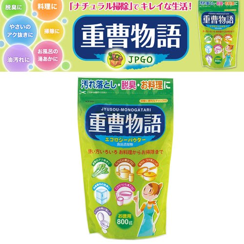 【JPGO日本購】日本製 重曹物語 去污.除臭多用途清潔粉 大包裝 800g#207