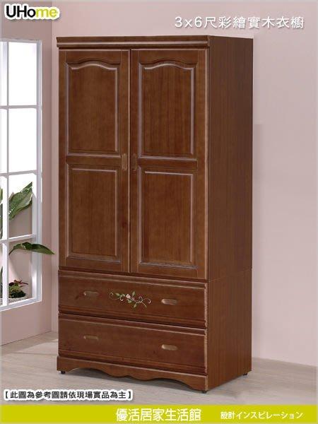 【UHO】HY優質彩繪衣櫥3x6尺(不含週邊商品)。