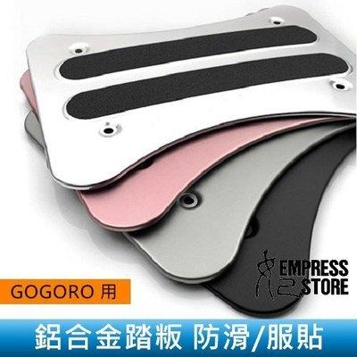 【妃小舖】GOGORO2/3 鋁合金踏板 腳踏墊/服貼 配件/裝置 防滑 電動/機車 PINK粉/粉體黑/金屬銀/藍/金