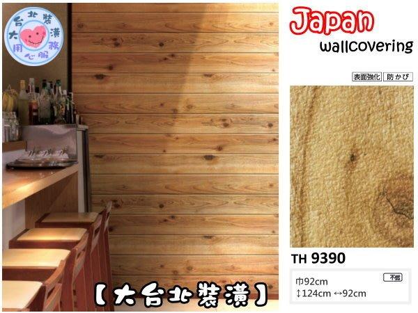 【大台北裝潢】日本進口期貨壁紙TH* 仿建材木紋 | 9390 |