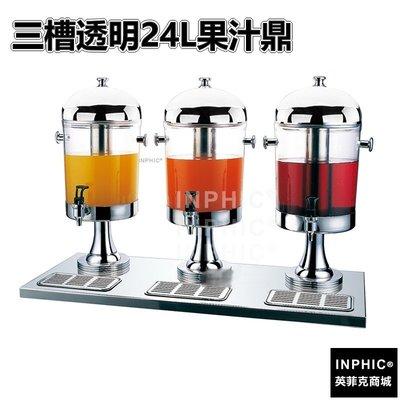 INPHIC-咖啡鼎 13L自助餐牛奶鼎 保溫飲料桶 15L奶茶鼎果汁鼎奶茶桶早餐咖啡桶-三槽透明24L果汁鼎_S3705B